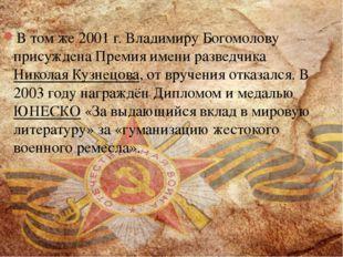 В 1984 году был награжден Орденом Трудового Красного Знамени, от присутствия