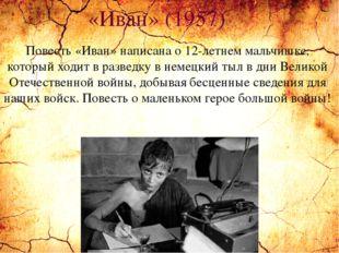 Повесть «Иван» переведена более чем на сорок языков. Повесть «Иван» сразу при