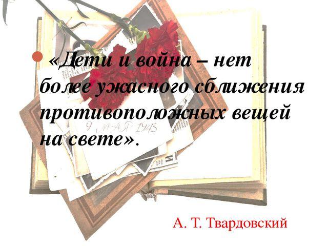 «Дети и война – нет более ужасного сближения противоположных вещей на свете»...