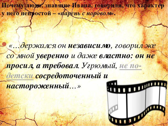 Почему люди, знавшие Ивана, говорили, что характер у него непростой – «парень...