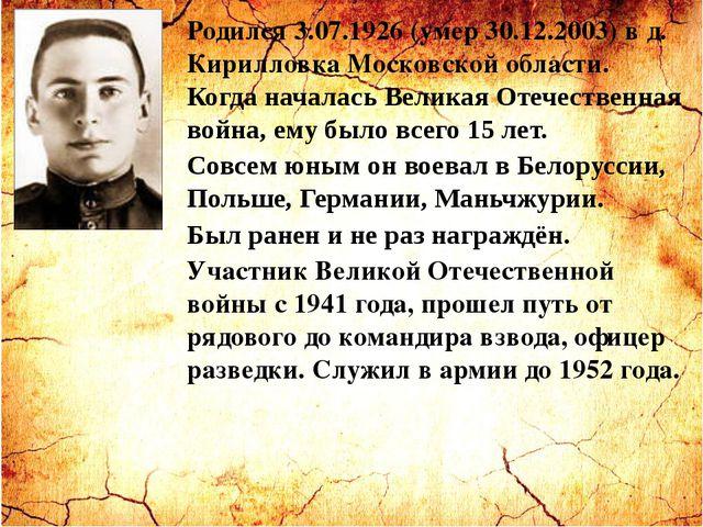 Родился 3.07.1926 (умер 30.12.2003) в д. Кирилловка Московской области. Когда...