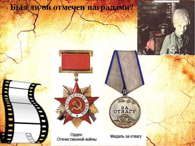 Был ли он отмечен наградами? Педагог-библиотекарь МБОУ СОШ№5 Большакова Юлия...