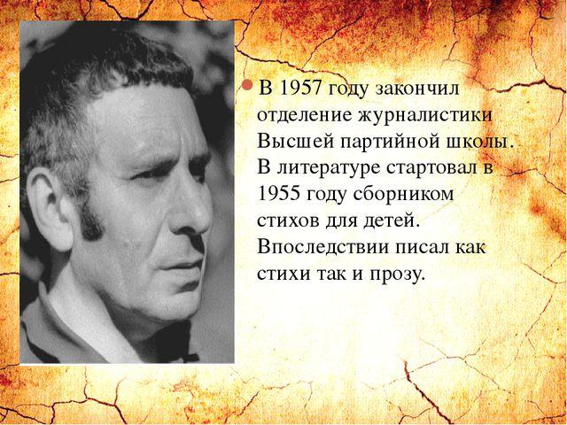 В 1957 году закончил отделение журналистики Высшей партийной школы. В литерат...