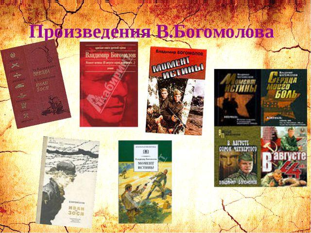 В творчестве писателя значительное место занимает деятельность фронтовых разв...