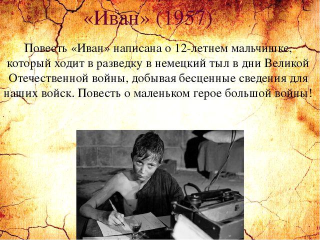 Повесть «Иван» переведена более чем на сорок языков. Повесть «Иван» сразу при...