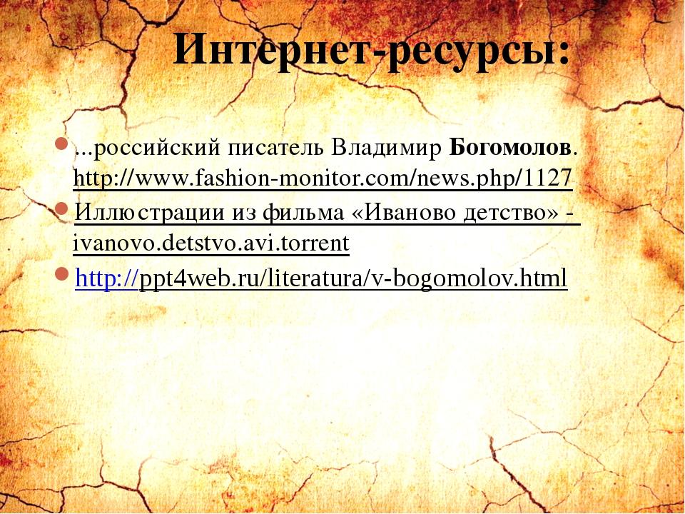 Интернет-ресурсы: ...российский писатель Владимир Богомолов. http://www.fashi...