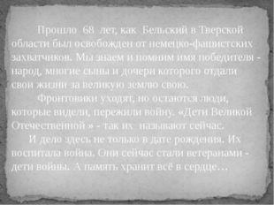 Прошло 68 лет, как Бельский в Тверской области был освобожден от немецко-фаш