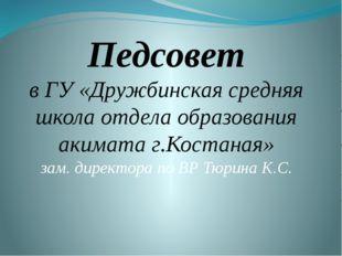 Педсовет в ГУ «Дружбинская средняя школа отдела образования акимата г.Костана