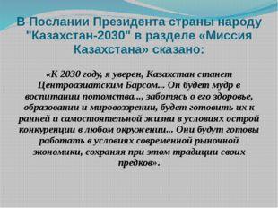 """В Послании Президента страны народу """"Казахстан-2030"""" в разделе «Миссия Казахс"""