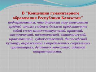 """В """"Концепции гуманитарного образования Республики Казахстан"""" подчеркивается"""