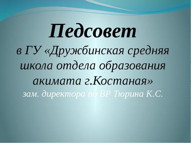 Педсовет в ГУ «Дружбинская средняя школа отдела образования акимата г.Костана...