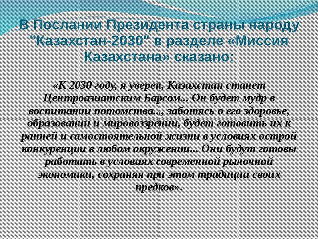 """В Послании Президента страны народу """"Казахстан-2030"""" в разделе «Миссия Казахс..."""