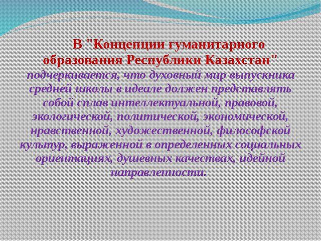 """В """"Концепции гуманитарного образования Республики Казахстан"""" подчеркивается..."""