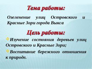 Изучение состояния деревьев улиц Островского и Красные Зори; Воспитание береж
