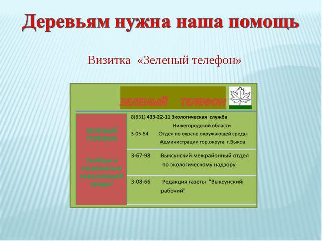 Визитка «Зеленый телефон»