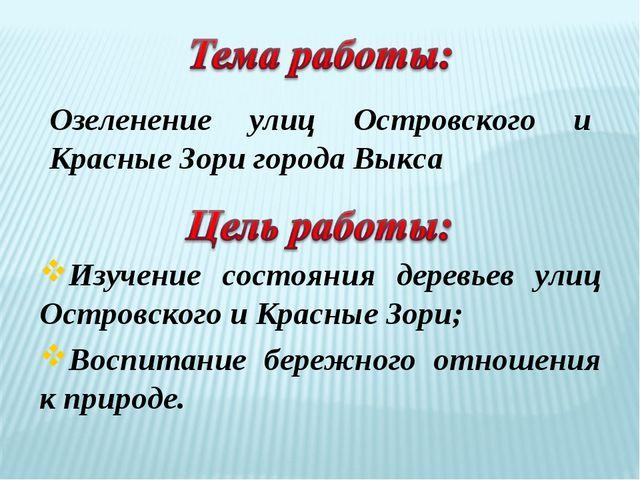 Изучение состояния деревьев улиц Островского и Красные Зори; Воспитание береж...
