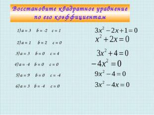 Восстановите квадратное уравнение по его коэффициентам 1) а = 3 b = -2 с = 1