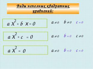 Виды неполных квадратных уравнений: х