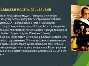 Югославская модель социализма Своеобразная югославская модель «самоуправленче