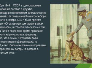28 сентября 1949 г. СССР в одностороннем порядке отменил договор о дружбе, вз