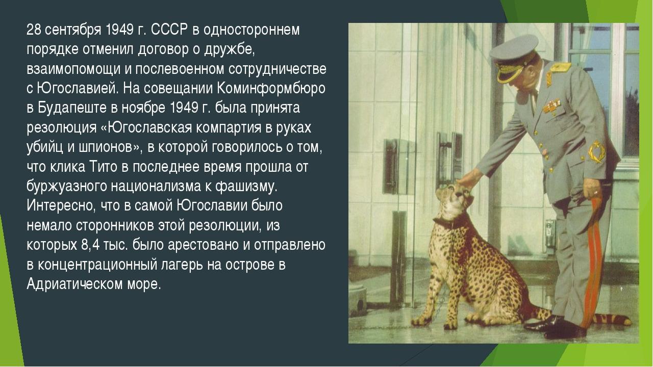 28 сентября 1949 г. СССР в одностороннем порядке отменил договор о дружбе, вз...