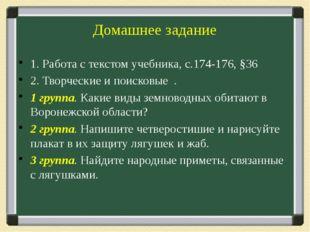 Домашнее задание 1. Работа с текстом учебника, с.174-176, §36 2. Творческие и