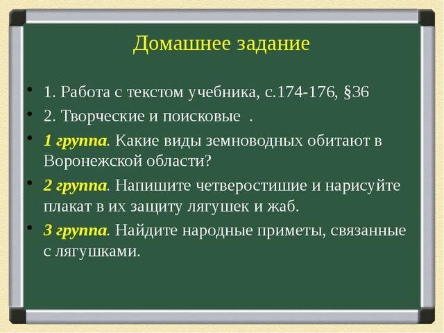 Домашнее задание 1. Работа с текстом учебника, с.174-176, §36 2. Творческие и...