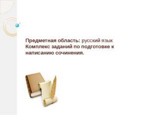 Предметная область: русский язык Комплекс заданий по подготовке к написанию