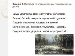 Задание 3. Составить по опорным словам предложение (на доске): Зима, долгожда