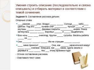 Умения строить описание (последовательно и связно описывать) и отбирать матер