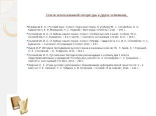 Список использованной литературы и других источников. Макашова Е.Ф. «Русский