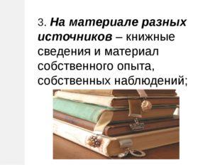 3. На материале разных источников – книжные сведения и материал собственного