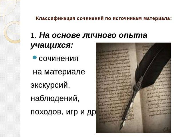 Классификация сочинений по источникам материала: 1. На основе личного опыта у...