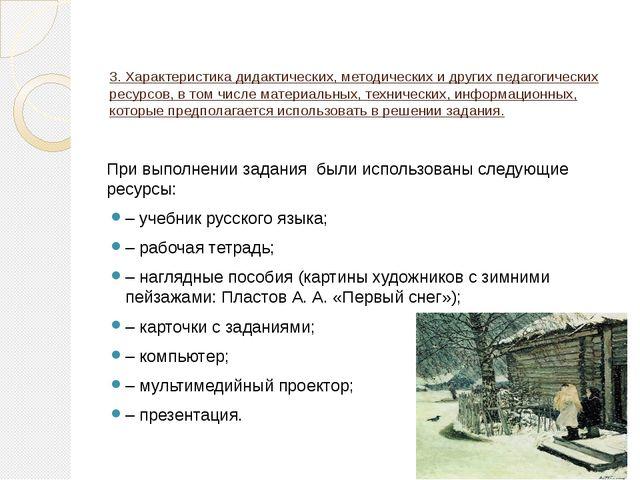 3. Характеристика дидактических, методических и других педагогических ресурсо...