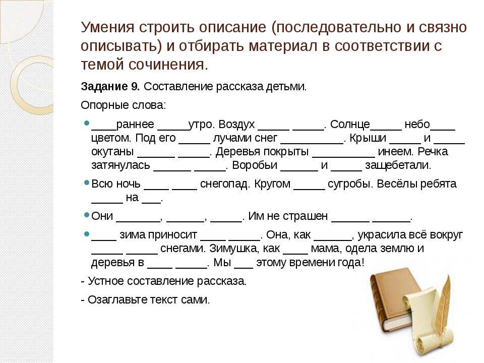 Умения строить описание (последовательно и связно описывать) и отбирать матер...