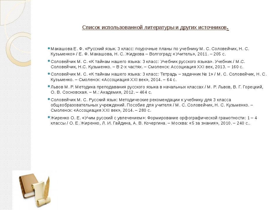 Список использованной литературы и других источников. Макашова Е.Ф. «Русский...