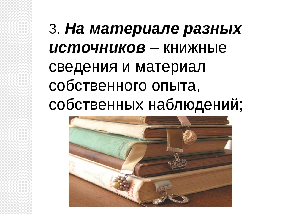 3. На материале разных источников – книжные сведения и материал собственного...