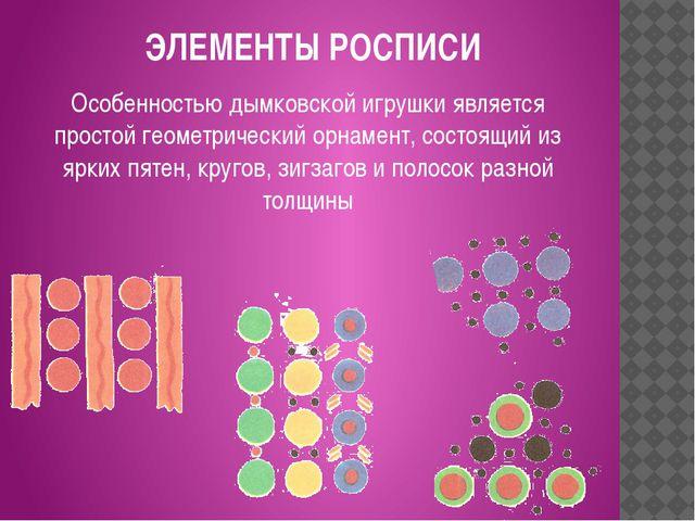 ЭЛЕМЕНТЫ РОСПИСИ Особенностью дымковской игрушки является простой геометричес...