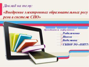 Доклад на тему: «Внедрение электронных образовательных ресурсов в системе СПО
