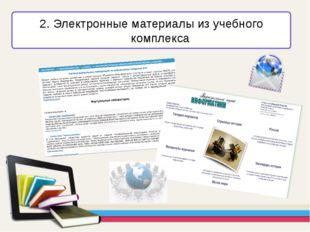 2. Электронные материалы из учебного комплекса