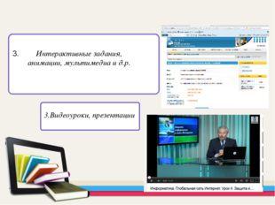 3. Интерактивные задания, анимации, мультимедиа и д.р. 3.Видеоуроки, презента
