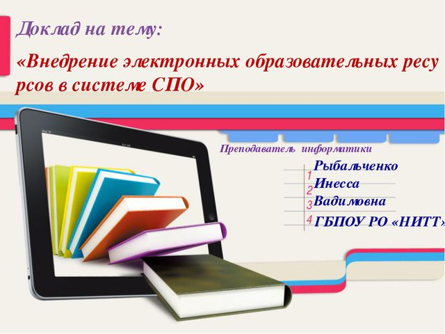 Доклад на тему: «Внедрение электронных образовательных ресурсов в системе СПО...