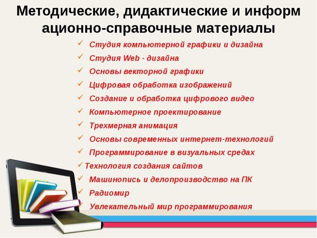 Методические, дидактические и информационно-справочные материалы Студия компь...