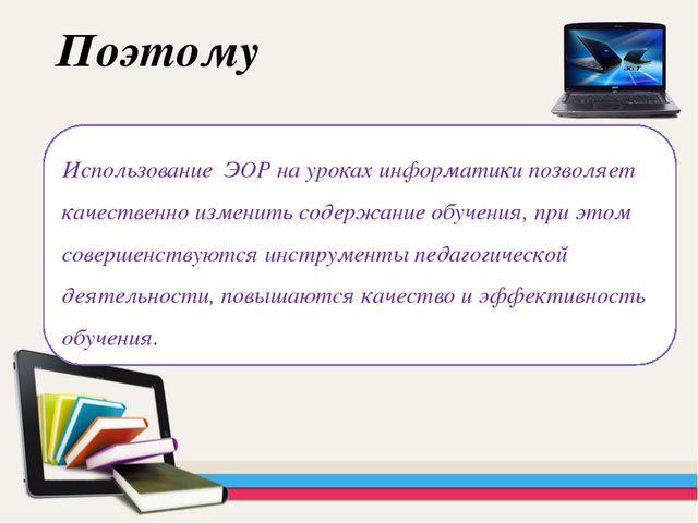 Поэтому Использование ЭОР на уроках информатики позволяет качественно изменит...