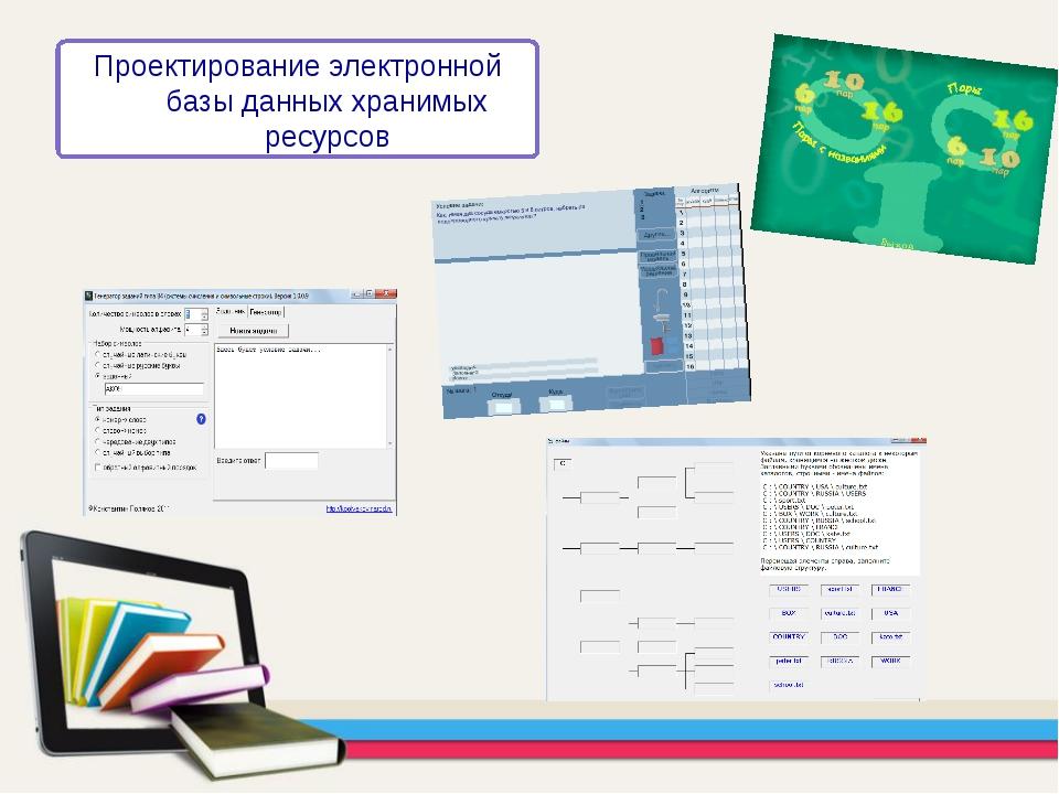 Проектирование электронной базы данных хранимых ресурсов