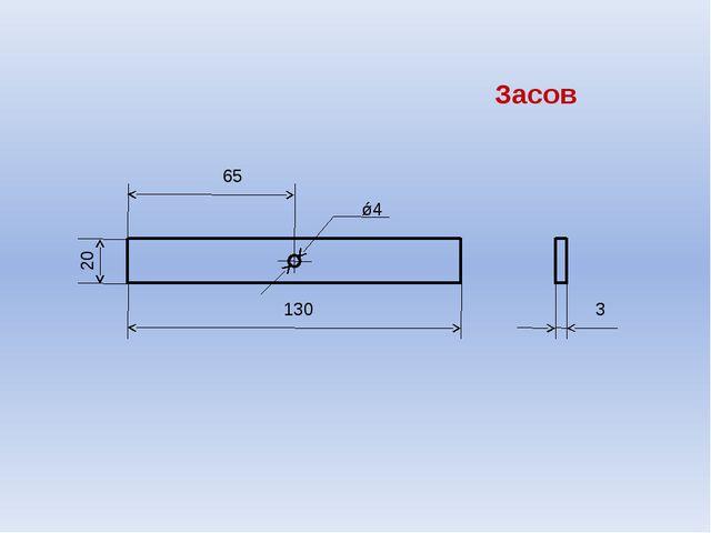 65 ǿ4 3 130 20 Засов