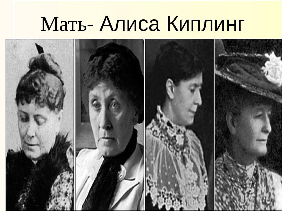 Мать- Алиса Киплинг