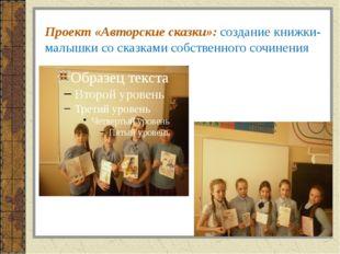 Проект «Авторские сказки»: создание книжки- малышки со сказками собственного