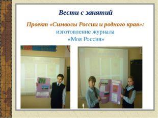 Вести с занятий Проект «Символы России и родного края»: изготовление журнала
