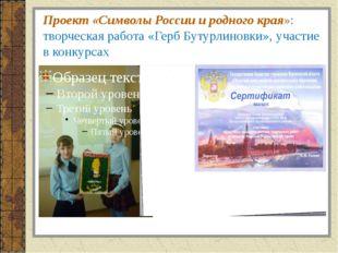 Проект «Символы России и родного края»: творческая работа «Герб Бутурлиновки»